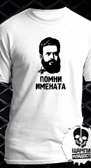 Тениска Христо Ботев Помни Имената