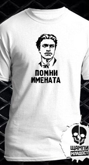 Тениска Васил Левски Помни имената