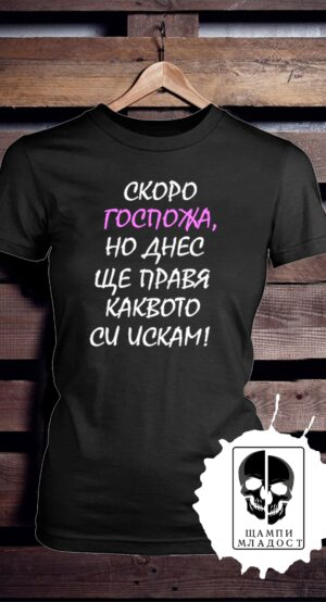 Тениска Днес ще правя каквото си искам
