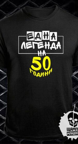 Тениска за Рожден ден - Една Легенда на...