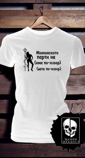 тениска за моминско парти