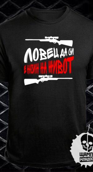 Тениска Ловец да си е начин на Живот