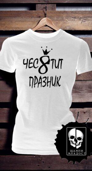 Тениска за 8 март