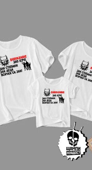 Семейни тениски Зло семейство Питбул
