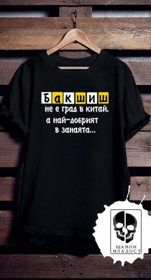 Тениска Най-добрият в занаята
