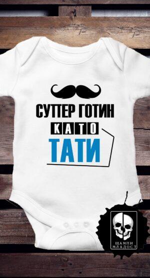 Бебешко Боди - Супер готин като Тати