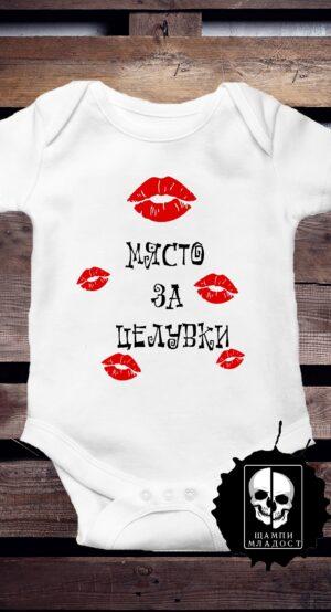 Бебешко боди Място за целувки