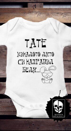 Бебешко Боди - Тате миналото лято си направил беля