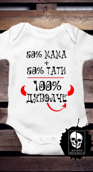Бебешко боди 100% дяволче