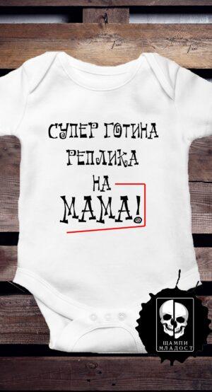 Бебешко Боди - Супер готина реплика на Мама