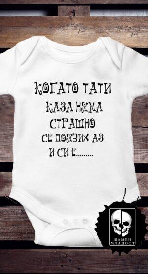 Бебешко Боди - Когато Тати каза няма страшно