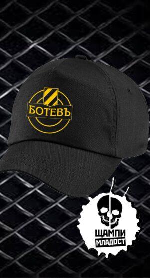 Шапка с козирка Ботев Пловдив