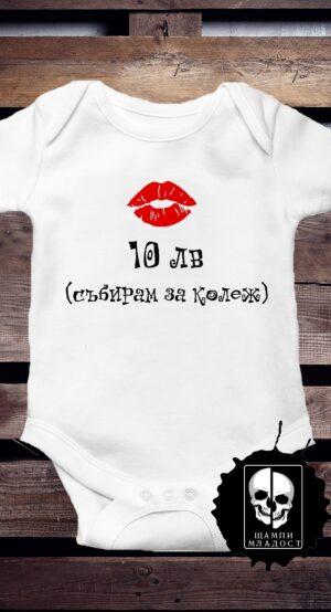 Бебешко Боди - Целувка 10 лв Събирам за колеж