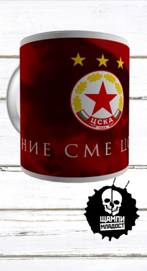Чаша Ние сме ЦСКА