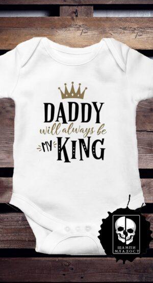 Бебешко боди с щампа Daddy King