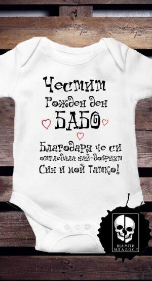 Бебешко боди честит рожден ден Бабо