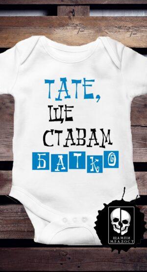 Бебешко Боди - Тате ще ставам Батко