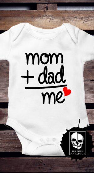Бебешко Боди Mom + Dad = Me