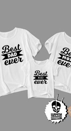 Семейни тениски Best Ever