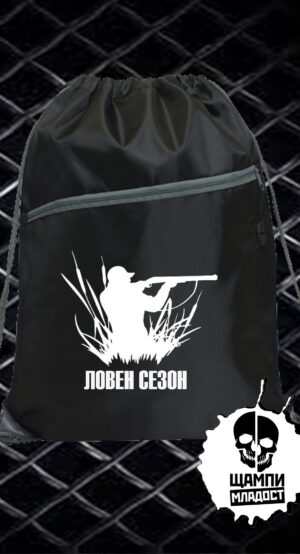 Мешка / Раница с щампа Готов за Лов