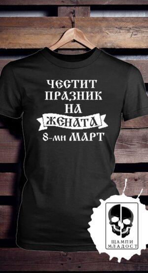 Тениска Честит празник на жената