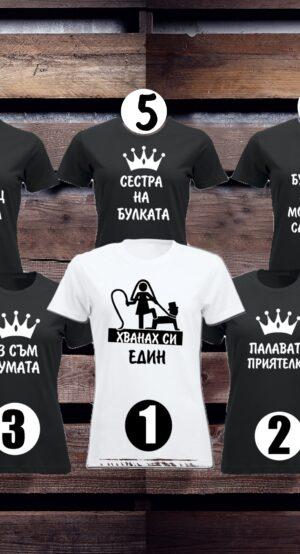 Комплект тениски за Моминско парти