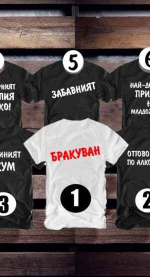 Комплект тениски за ергенско парти