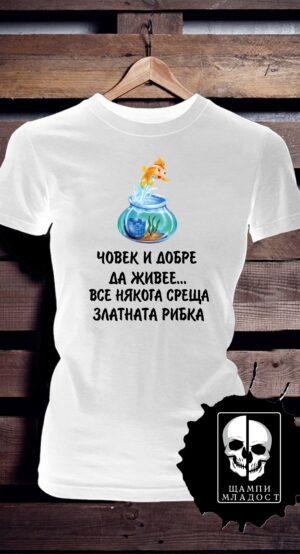 Тениска Риби