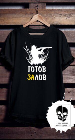 Тениска Готов за лов