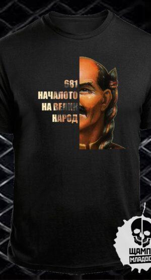 Тениска с принт 681 Началото на велик народ