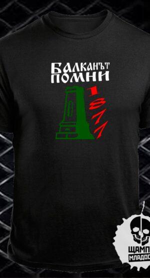 Тениска Балканът Помни 1877