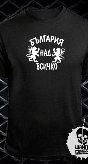 Тениска България над всичко