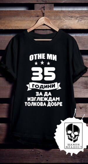 Тениска за Рожден ден