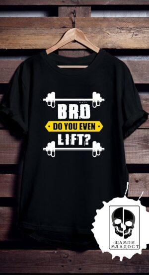 Тениска за фитнес Bro do you even lift