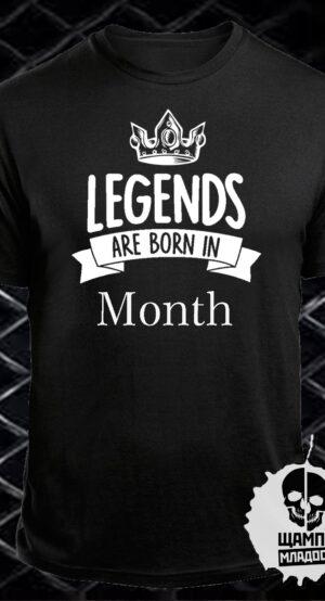 Тениска Legends are born in