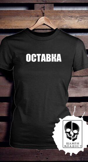 Тениска ОСТАВКА