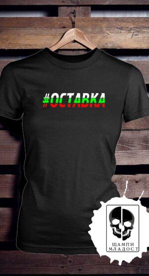 Тениска #ОСТАВКА