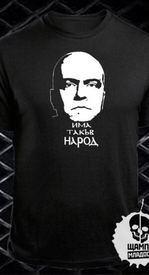 Тениска Има такъв народ