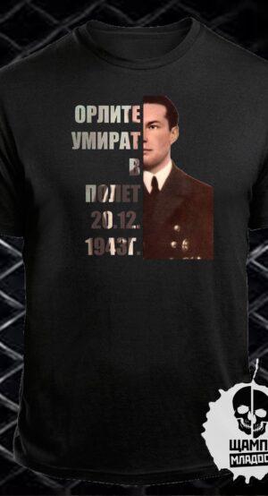 Тениска Списаревски Орлите умират в полет