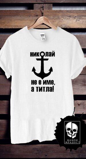 Тениска Николай не е име а титла
