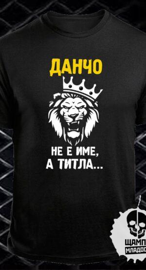 Тениска Данчо не е име,а титла