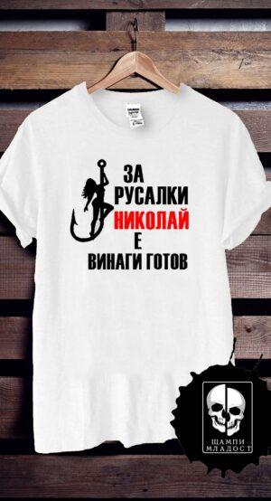 Тениска За русалки Николай е винаги готов