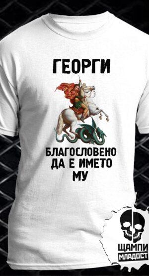 Тениска Георги Благословено да е името му