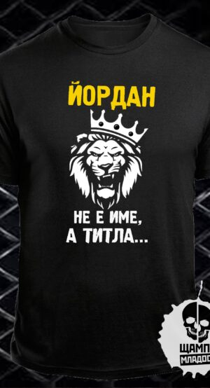 Тениска Йордан не е име а титла