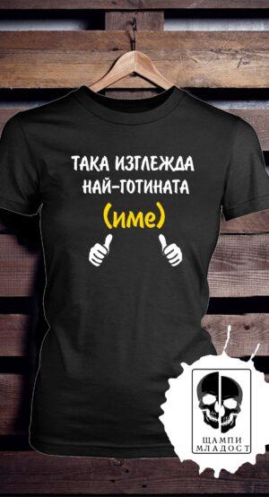 Тениска така изглежда най-готината