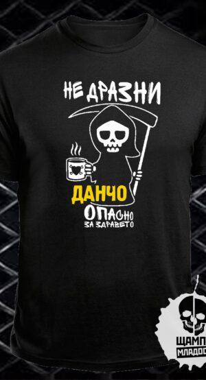 Тениска Не дразни Данчо