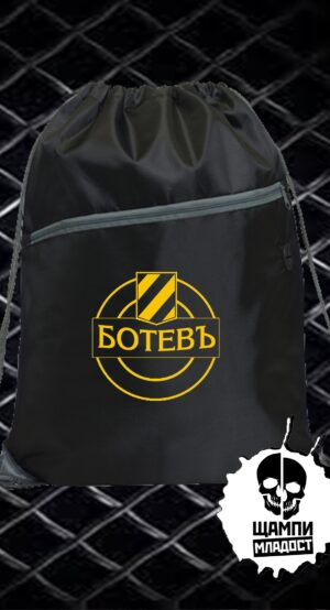 Мешка / раница с щампа Ботев Пловдив