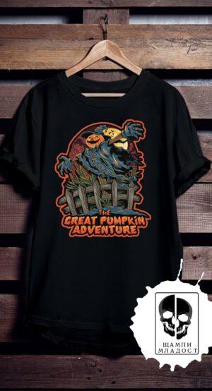 Тениска The Great Pumpkin Adventure