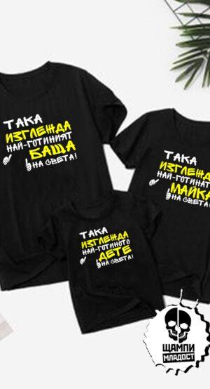 Семейни тениски Така Изглежда