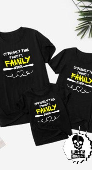 Семейни тениски Officialy the best Family Ever